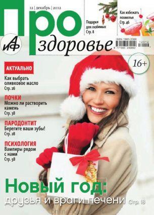Про здоровье 12 [2012 декабрь]
