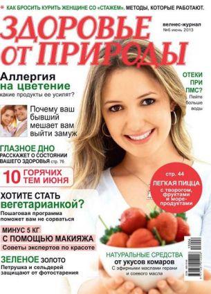 Здоровье от природы 6 [2013 июнь]